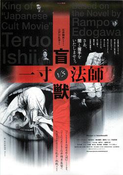 盲獣VS一寸法師(シアターキノ/チラシ邦画)
