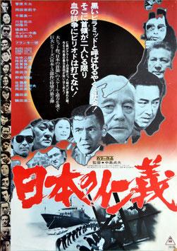 日本の仁義(ポスター邦画)