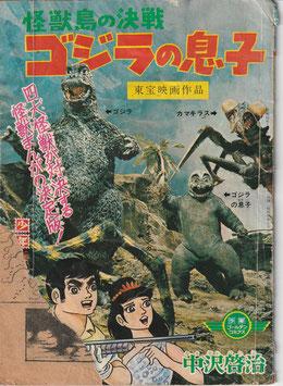 怪獣島の決戦 ゴジラの息子(少年ゴールデン・コミックス/東宝映画作品)