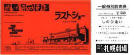 ラスト・ショー(札幌劇場/未使用一般前売券)