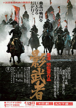 7影武者(東宝日劇・スカラ座/チラシ邦画)