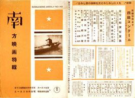 南方映画特集(新宿映画劇場/映画プログラム)