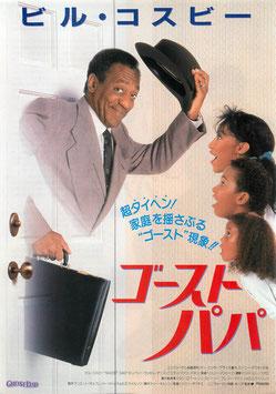ゴースト・パパ(ロッポニカ札幌/チラシ洋画)
