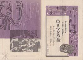 侠盗ヴァレンタイン/最後の中隊/キング・オヴ・ジャズ(松竹樂劇&映画/プログラム)
