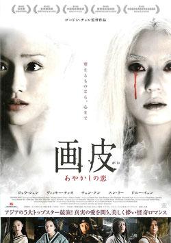 画皮 あやかしの恋(ディノスシネマズ札幌劇場/チラシ・アジア映画)