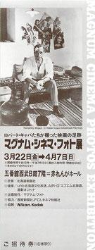 マグナム・シネマ・フォト展(未使用ご招待券)