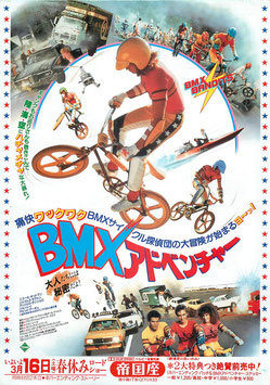 BMXアドベンチャー(帝国座/チラシ洋画)