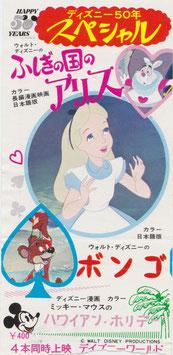 ディズニー50年スペシャル/ふしぎの国のアリス/ボンゴ(前売半券)