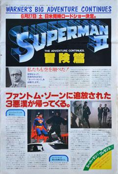 スーパーマンⅡ 冒険篇(タブロイド判/宣伝新聞)