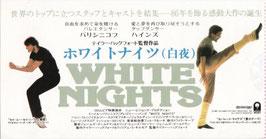 ホワイトナイツ(白夜/前売半券・洋画)