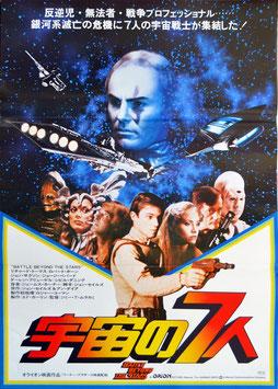 宇宙の7人(ポスター洋画)