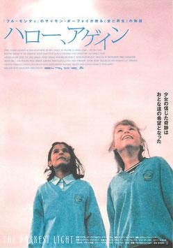 ハロー、アゲイン(札幌劇場/チラシ洋画)