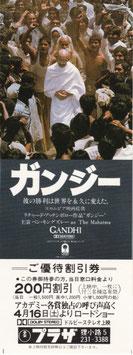ガンジー(東宝プラザ/ご優待割引券/洋画)