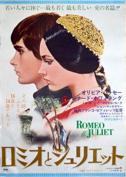 ロミオとジュリエット(ポスター洋画)