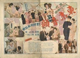 東京音頭(松竹サウンド映画/チラシ邦画)