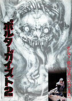 ポルターガイスト2(札幌劇場/チラシ洋画)