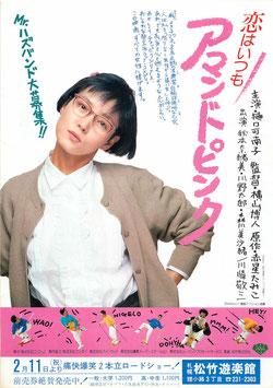 恋はいつもアマンドピンク/山田村ワルツ(松竹遊楽館/チラシ邦画)