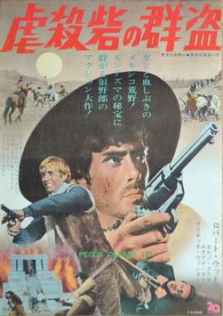 虐殺砦の群盗(ポスター洋画)