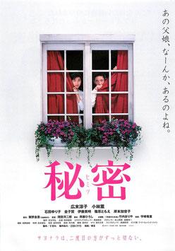 秘密(ヒミツ/ワーナー・マイカル・シネマズ・チラシ邦画)
