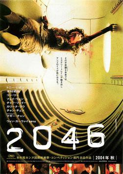 2046(札幌劇場/チラシ・アジア映画)