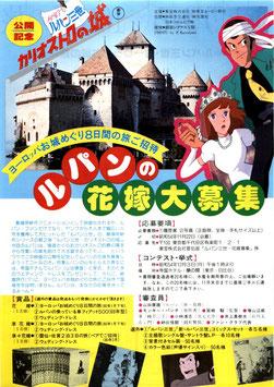 ルパン三世・カリオストロの城/ルパンの花嫁大募集(タイアップ・チラシ・アニメ)