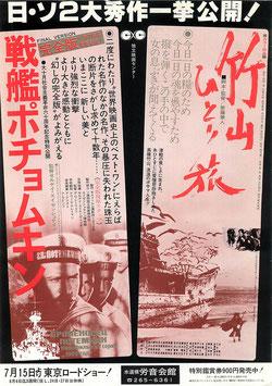 戦艦ポチョムキン/竹山ひとり旅(チラシ邦洋画)
