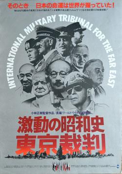 激動の昭和史 東京裁判(ポスター邦画)