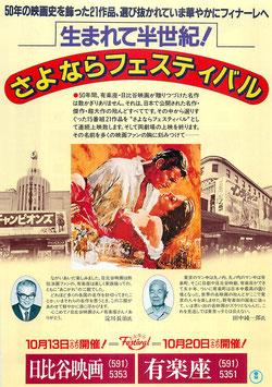 生まれて半世紀 さよならフェスティバル(日比谷映画・有楽座/チラシ洋画)