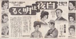 白夜は明くる/怒涛の騎士・他(松竹座/戦前映画プログラム邦画)