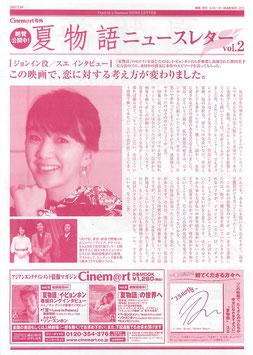 夏物語ニュース・レターvol.2(チラシ・アジア映画)
