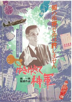 ゆきゆきて神軍(苫小牧公民館ホール/チラシ邦画)