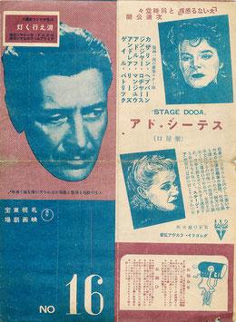 大いなる感情/ステージ・ドア(札幌東宝映画劇場/原節子・チラシ邦洋画)