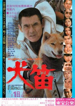 犬笛(東宝公楽/チラシ邦画)