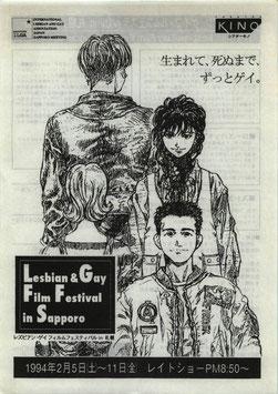 レズビアン・ゲイフィルムフェスティバル(シアターキノ/チラシ洋画)