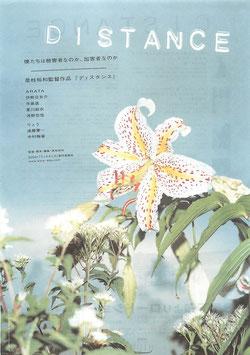 ディスタンス(シアターキノ/チラシ邦画)
