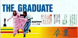 卒業(前売半券・洋画)