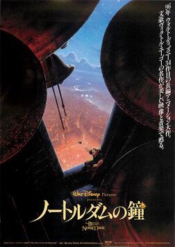 ノートルダムの鐘(帝国座/チラシアニメ)