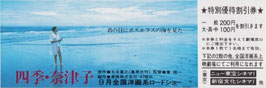 四季・奈津子(特別優待割引券)