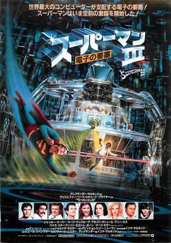スーパーマンⅢ電子の要塞(新宿京王1/チラシ洋画)