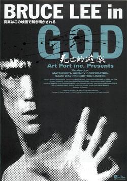 BRUCE LEE in G.O.D.  死亡的遊戯(札幌劇場/チラシ洋画)
