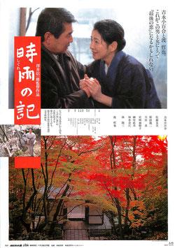 時雨の記(札幌東映/チラシ邦画)
