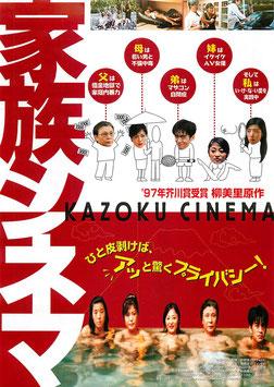 家族シネマ(シアターキノ/チラシ韓国映画)