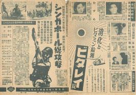 シンガポール総攻撃/望?の決死隊(札幌松竹映画劇場/チラシ邦画)