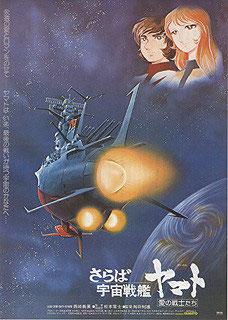 さらば宇宙戦艦ヤマト・愛の戦士たち(グランドシネマ/チラシ・アニメ)