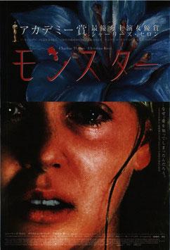 モンスター(チラシ洋画/スガイシネプレックス札幌劇場)