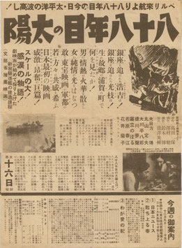 八十八年目の太陽/川中島合戦(チラシ邦画)