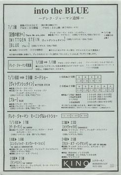 デレク・ジャーマン追悼(シアターキノ/チラシ洋画)