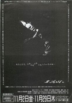 すっぽんぽん(中野武蔵野ホール/チラシ邦画)