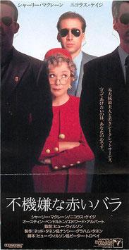 不機嫌な赤いバラ(映画前売半券)
