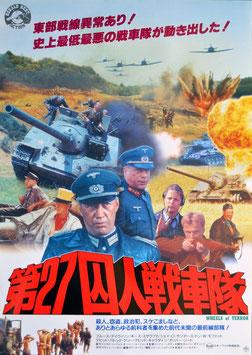 第27囚人戦車隊(ポスター洋画)